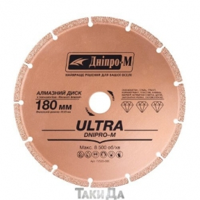 Алмазный диск Дніпро-М ULTRA 180 мм