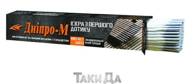Электроды Дніпро-М - 2 мм/1 кг