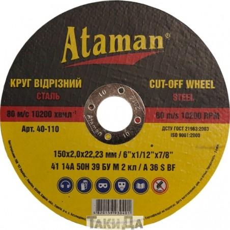 Круг отрезной по металлу Ataman 150/1,6 (50 шт/уп)