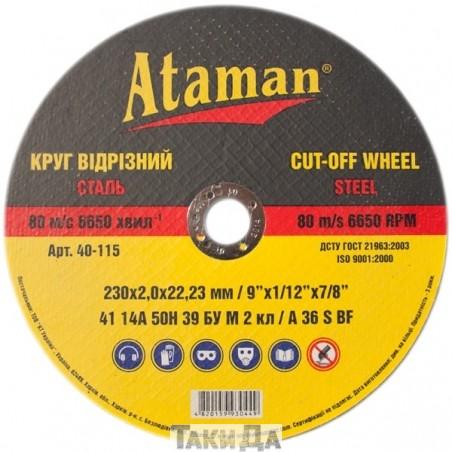 Круг отрезной по металлу Ataman 230/2,0 (25 шт/уп)